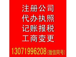 宁波公司一个公司注册商标记账报税一站式服务公司