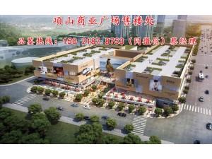 泗泾【项山商业广场】【商铺最新价格】【大家来讨论下】