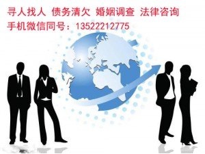 北京找人公司见人付款专业寻人