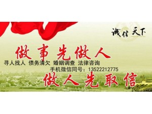 北京职业寻人找人 专业找人公司后收费