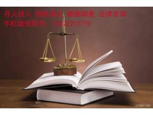 上海调查公司找人 全国寻人见人收费