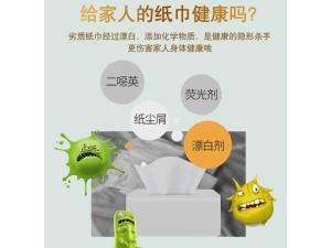 冰澄公益纸巾免费领取全国火爆招商