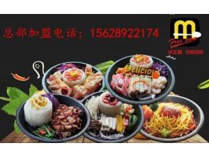 特色快餐米高林铁板厨房费用多少,米高林铁板厨房怎么加盟