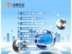 香港公司变更董事需要董事到场吗e变更流程