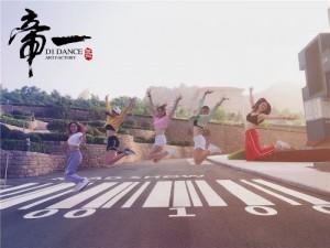 青岛市南专业学爵士舞教练班的地方 帝一舞蹈