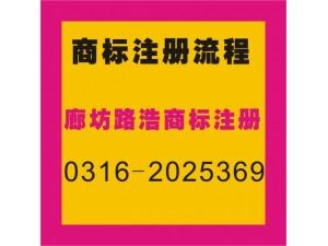 廊坊商标注册证将从11月28日改版,电子商标证将节省发证时间