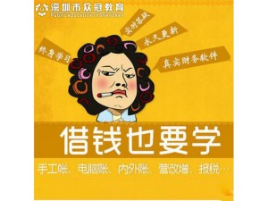 深圳南山会计实操一对一培训,轻松做财物