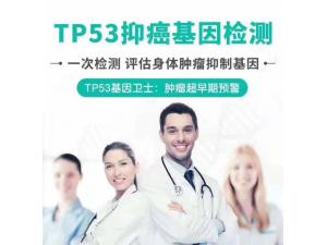 癌症基因TP53抑制基因检测,为家人送一份健康保障