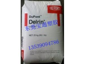 POM 500CL DuPont Delrin