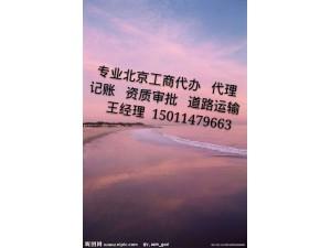 北京公司吊销状态怎么办理公司注销