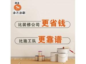 广州天河东圃黄村旧房翻新二手房翻新墙面刷漆厨厕改造