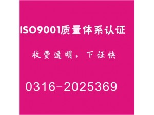 廊坊9001质量体系认证涉及部门要做以下准备,就可以无忧通过