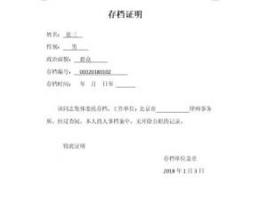 北京档案存档 档案激活 开具接收函 个人档案进京 存档证明