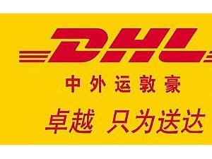 惠州国际快递DHL寄文件包裹到美国英国法国德国日本