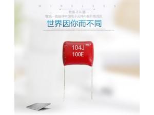 薄膜电容器的四大用途简介