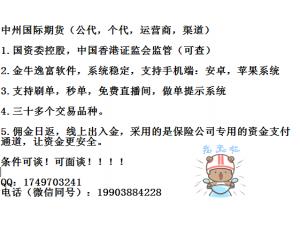 中州国际期货火爆招代理中高佣日返