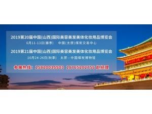 2019太原美博会(咨询处)