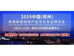 2019河南郑州美博会