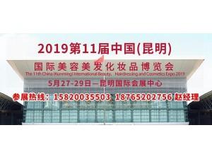 2019昆明美博会-昆明美容展