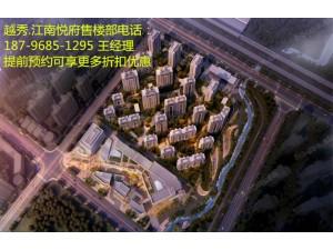 苏州高新区双地铁精装电梯新房:越秀江南悦府210万起