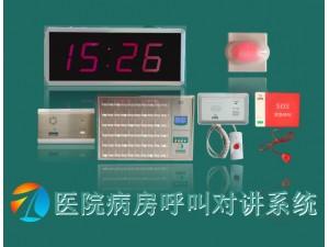 北京天良医院专用有线呼叫对讲系统