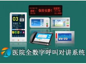 北京全数字病房呼叫系统有线医院呼叫系统