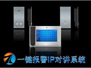 北京医院一键报警IP可视对讲系统
