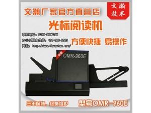 丹东元宝区立式光标阅读机 文瀚光标阅卷机