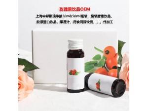 玫瑰果饮品oem系列美容饮品代加工