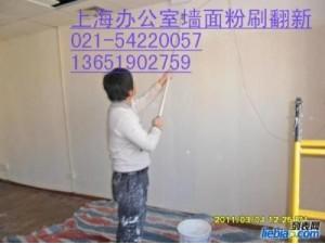 上海青浦区室内墙面粉刷  墙面翻新  二手房粉刷翻新