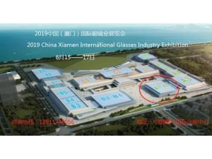 2019中国(厦门)国际眼镜业会展览会
