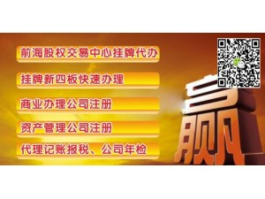 深圳福田区办理营业执照有什么流程