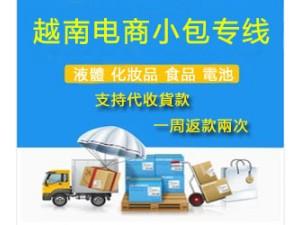 越南电商cod、越南小包代收货款