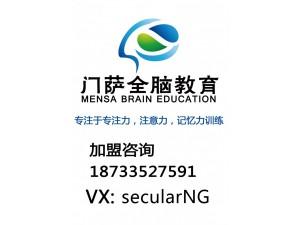 深圳市门萨教育|专注力训练方法|全脑开发加盟费用
