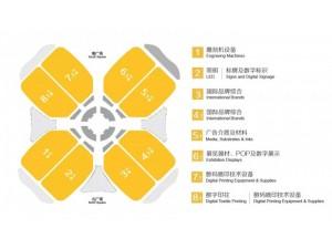 广告器材旗帜2019上海国际广告节
