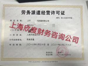 求购一家满2年的上海贸易公司