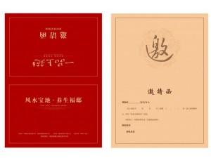 惠州邀请函印刷 博罗喜帖设计 惠东请贴制作一条龙服务