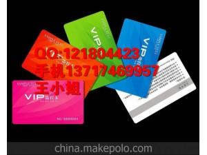 横琴贵宾卡印刷 万山会员卡制作 担杆VIP卡设计 大优惠