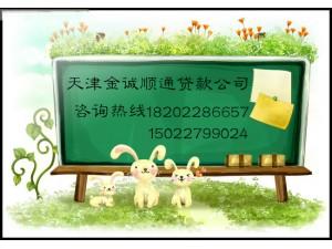一篇文章告诉你天津房屋抵押贷款为何受欢迎