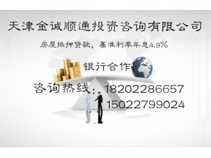 天津房产抵押贷款其实是有很多优势存在的