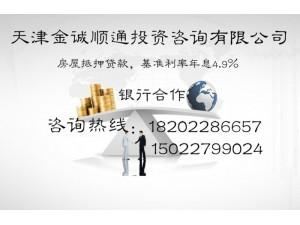 天津住房抵押贷款详细的为大家解答一下