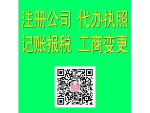 宁波工商年检,注册公司、代理记账,注册商标,增资验资