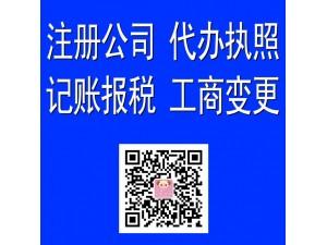 宁波代理记账-营业执照代办-公司注册
