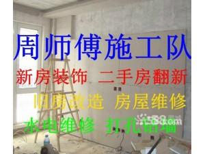 上海承接墙面修补 墙面粉刷 贴砖 刷涂料疏通马桶下水道