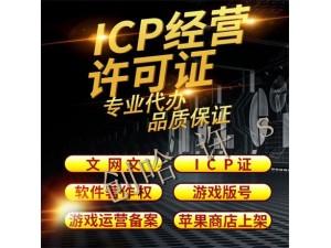 游戏资质厦门文网文代办,游戏文网文ICP壳公司转让
