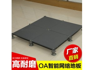成都防静电地板价格|四川防静电地板|OA网络活动地板