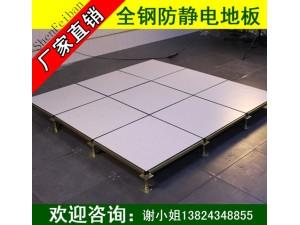 供应湖南防静电地板|长沙防静电地板|沈飞机房地板