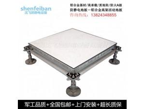 全铝铝合金防静电地板|安徽防静电地板施工