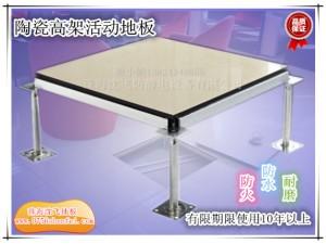 北京防静电地板施工|HDG600全钢陶瓷防静电地板|沈飞地板