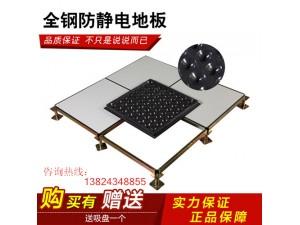 洛阳防静电地板施工|机房建设地板|沈飞国标标准